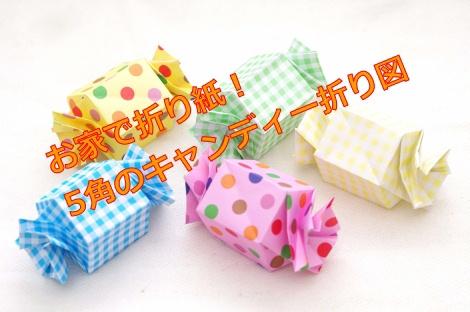 お家で折り紙!「五角のキャンディー」折り図