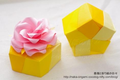 五角のギフトボックス with U7L-5 創作:中 一隆