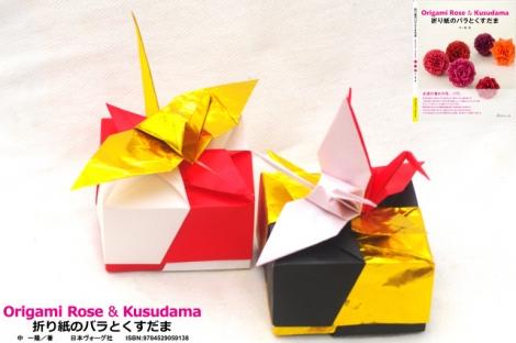 鶴のギフトボックス 創作:中一隆