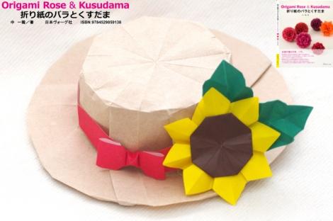 帽子とひまわり 創作:中一隆
