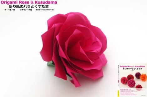 薔薇U4-4 創作:中 一隆
