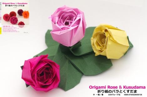 バラS2 と 葉っぱの台五角版 創作:中一隆
