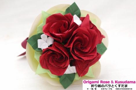 バラ(C3)の花束 創作:中 一隆 「折り紙のバラとくすだま」(日本ヴォーグ社 ISBN:9784529059138)掲載作品