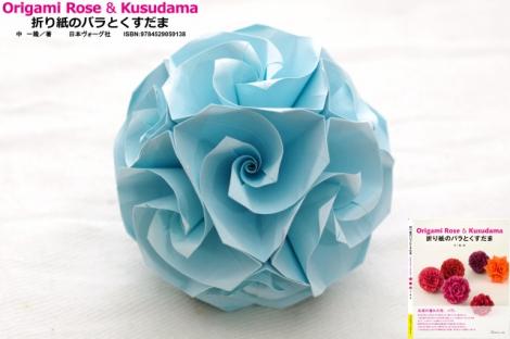 バラのくす玉(U1-12) 創作:中 一隆
