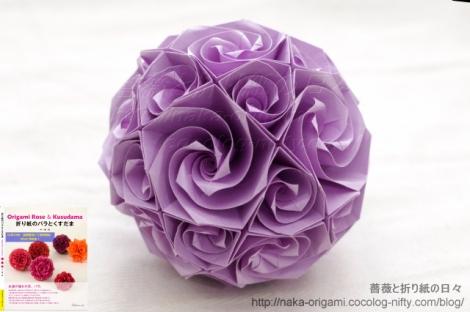 バラのくす玉(U1-30)創作:中 一隆 「折り紙のバラとくすだま」(日本ヴォーグ社 ISBN:9784529059138)掲載作品