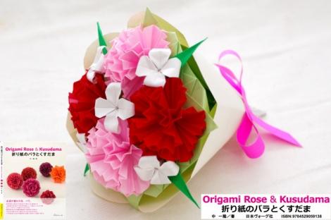 カーネーションの花束 創作:中 一隆 「折り紙のバラとくすだま」掲載作品