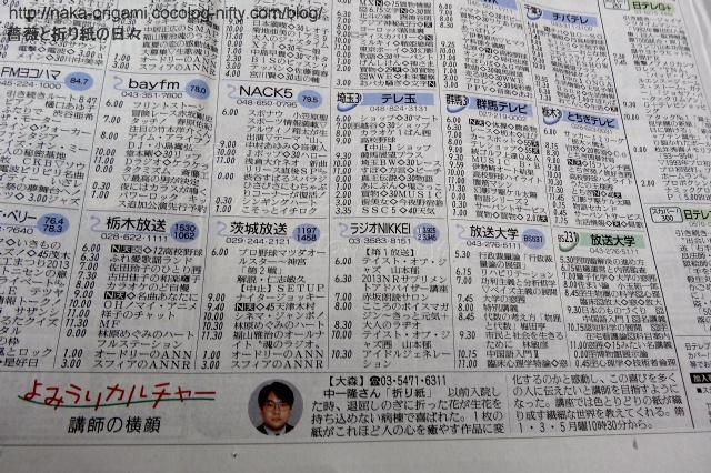 7/20よみうりカルチャー 講師の横顔