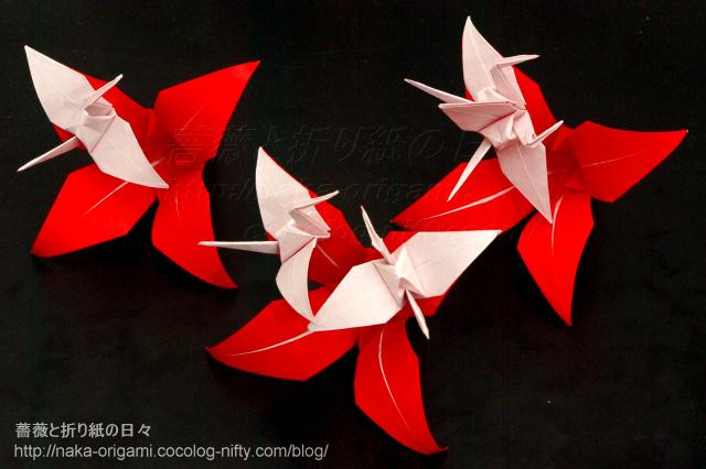 鶴とユリのつなぎ折り