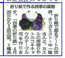 朝日新聞夕刊(3月4日)