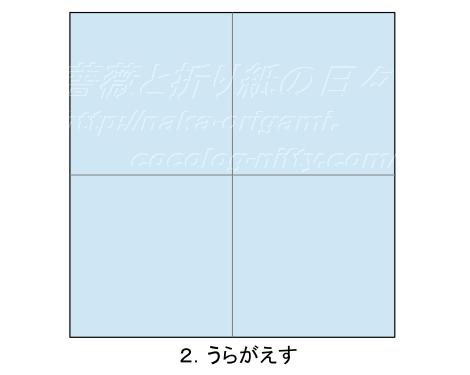 平面のバラ 創作:中 一隆 手順2