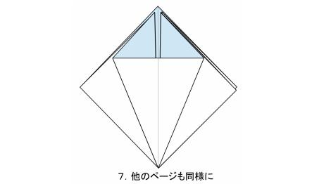 やさしいコスモス 花弁 図7
