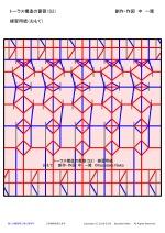 トーラス構造の薔薇 練習用紙1
